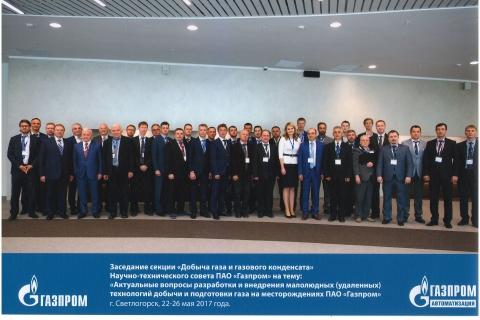 С.В. Карташов и А.А. Аксенов на НТС Газпром добыча (май 2017)