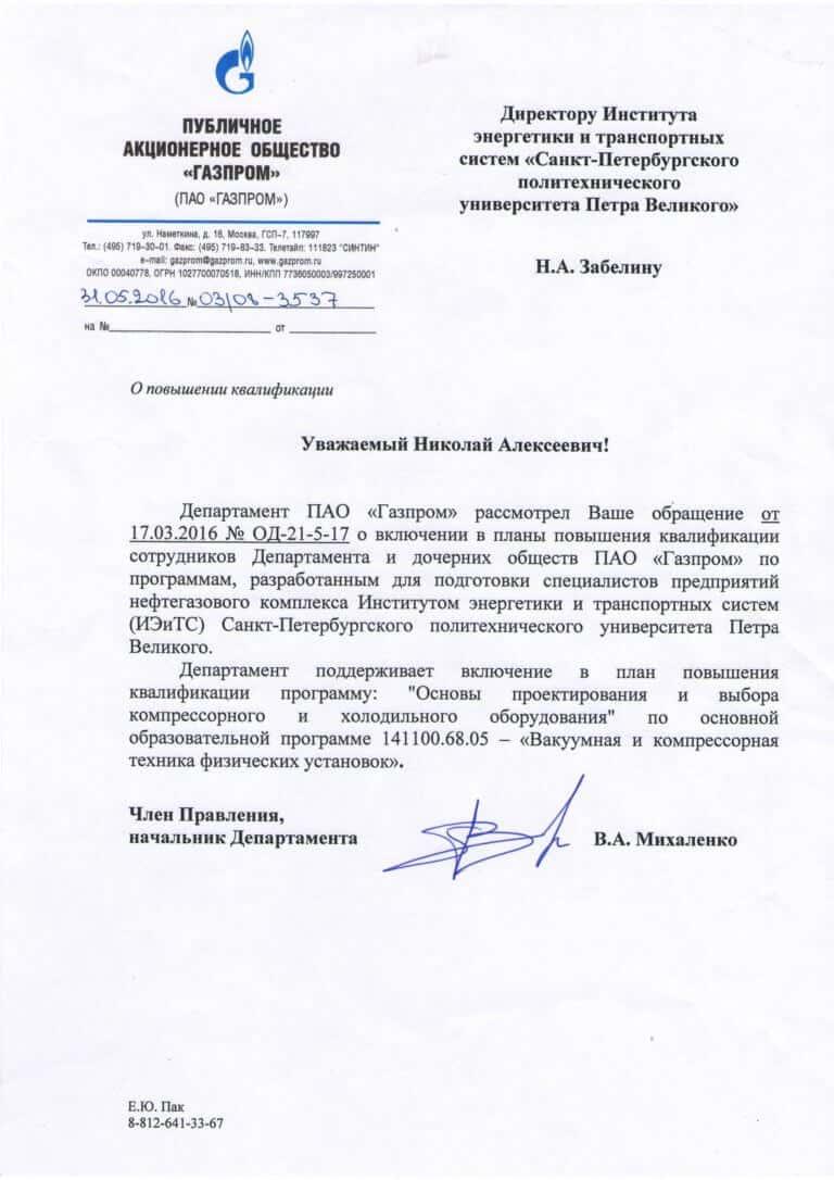 Рекомендация Михаленко