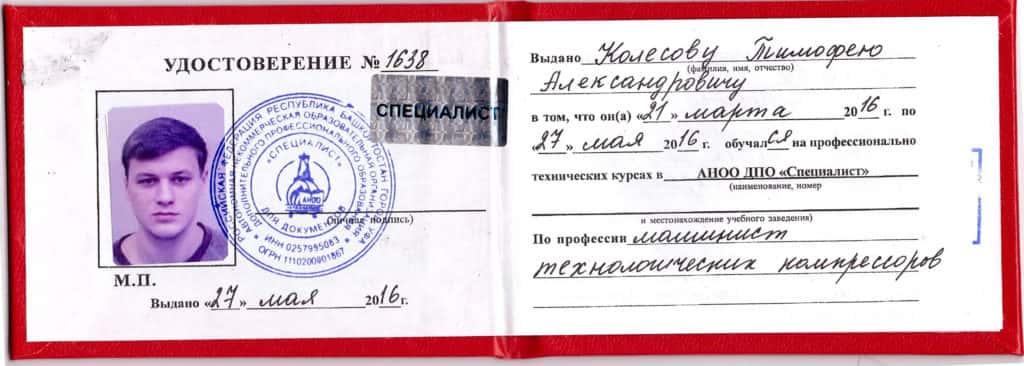Удостоверение машиниста технологических компрессоров студента кафедры КВиХТ