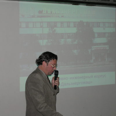 Симпозиум 2005: Выступление представителя завода Дальэнергомаш