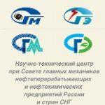 Совет главных механиков нефтеперерабатывающих и нефтехимических предприятий России и стран СНГ
