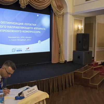 "Конференция 2021: доклад компании ПАО ""НПО ""Искра"""