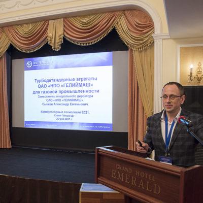 """Конференция """"Компрессорные технологии"""" 2021: доклад компании АО """"НПО """"Гелиймаш"""""""